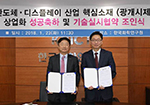 Samyang Corporation concludes Technology Transfer Agreement of Oxime Photoinitiator with the Korea Research Institute of Chemical Technology